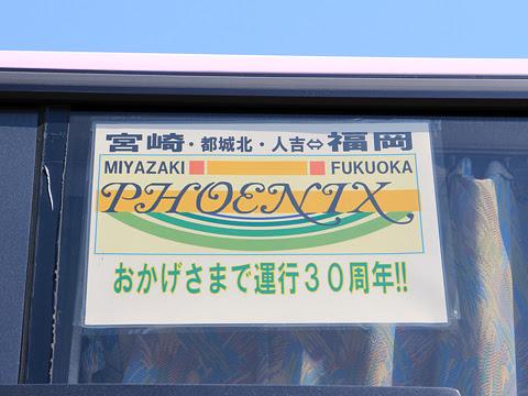 西鉄高速バス「フェニックス号」 9907 30周年記念行先表示 その2