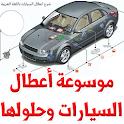 موسوعة أعطال السيارات وحلولها icon