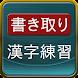 書き取り漢字練習 - Androidアプリ