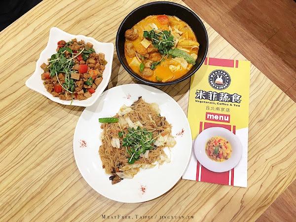 米菲蔬食 台北南京店