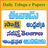Daily Telugu e Papers