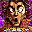 グラップラー刃牙 Ultimate Championship APK
