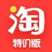 淘宝特价版 icon