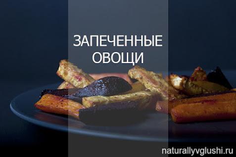 запеченные пряные овощи | Блог Naturally в глуши