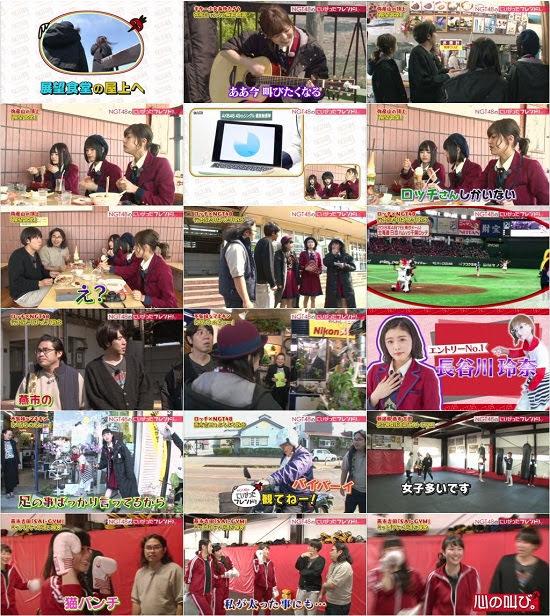 (TV-Variety)(720p) NGT48のにいがったフレンド! ep71 180528
