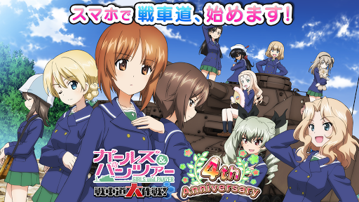 ガールズ&パンツァー 戦車道大作戦! 4.9.0 screenshots 1
