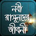 nobider jiboni or নবিদের কাহিনি ~ নবীদের জীবনী icon