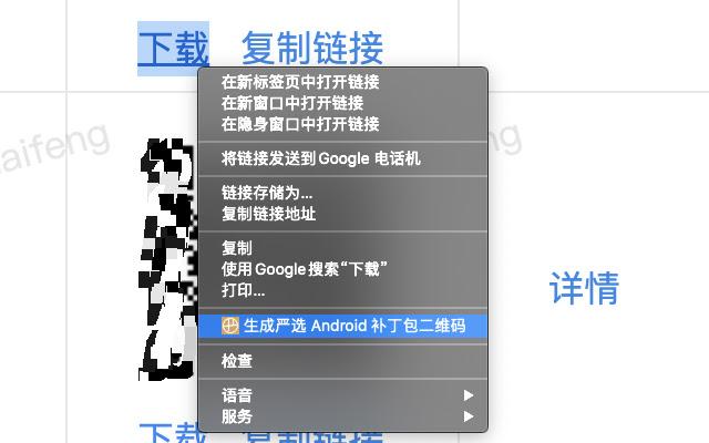 严选 Android 补丁包二维码生成器