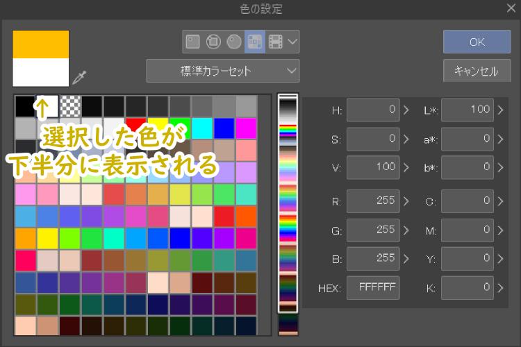 クリスタ:色の設定