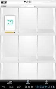 すま本リーダー screenshot 3