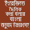 ইংরেজিতে কথা বলার বাংলা অনুবাদ icon