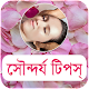 Download সৌন্দর্য টিপস - Beauty Tips Bangla For PC Windows and Mac
