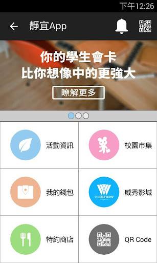 玩免費商業APP|下載靜宜APP app不用錢|硬是要APP