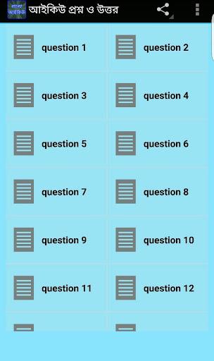 Bangla IQ Test