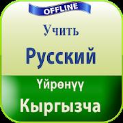 киргизский язык учить