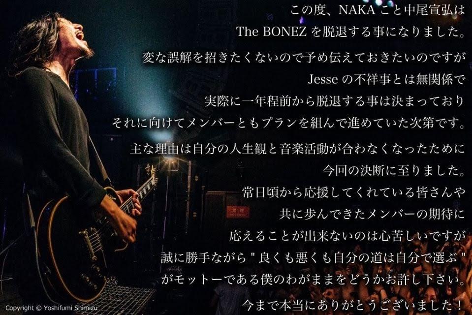 [迷迷音樂]  The BONEZ 公開巡迴紀錄影像談吉他手NAKA退團心境