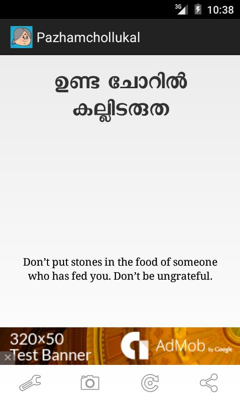 Malayalam Pazhamchollukal- screenshot