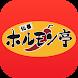 ホルモン亭泉高森店 - Androidアプリ
