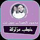 الشيخ محمود الحسنات خطب مزلزلة بدون نت Download for PC Windows 10/8/7