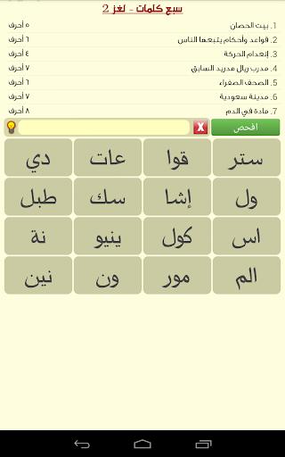 سبع كلمات - لعبة معلومات عامة screenshot 5