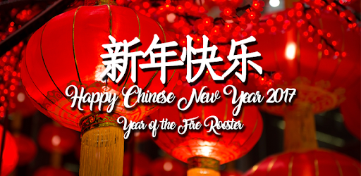 Chinese New Year Wishes 2019 – Apps on Google Play
