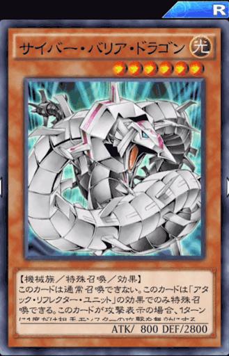 サイバー・バリア・ドラゴン