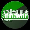 حالات وصور فلسطينية icon