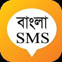 বাংলা এসএমএস - Bangla SMS icon