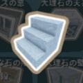 大理石の階段