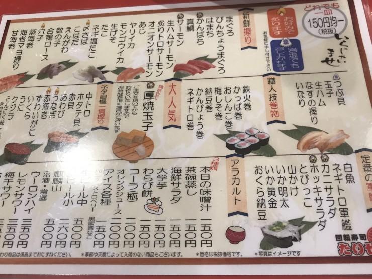 知られざる東京都府中市発祥の回転寿司!全品1皿150円でお寿司が味わえるお店「たいせい」とは?