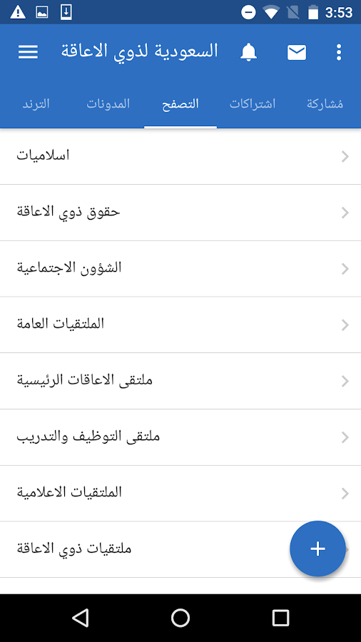 Saudi Net for Disabled  People- screenshot