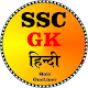 Download SSC GK Question In Hindi For PC Windows and Mac