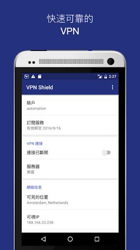 VPN Shield:匿名訪問