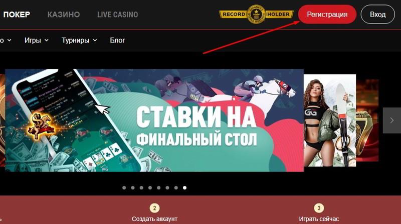 Кнопка регистрации на сайте GGPOkerOK