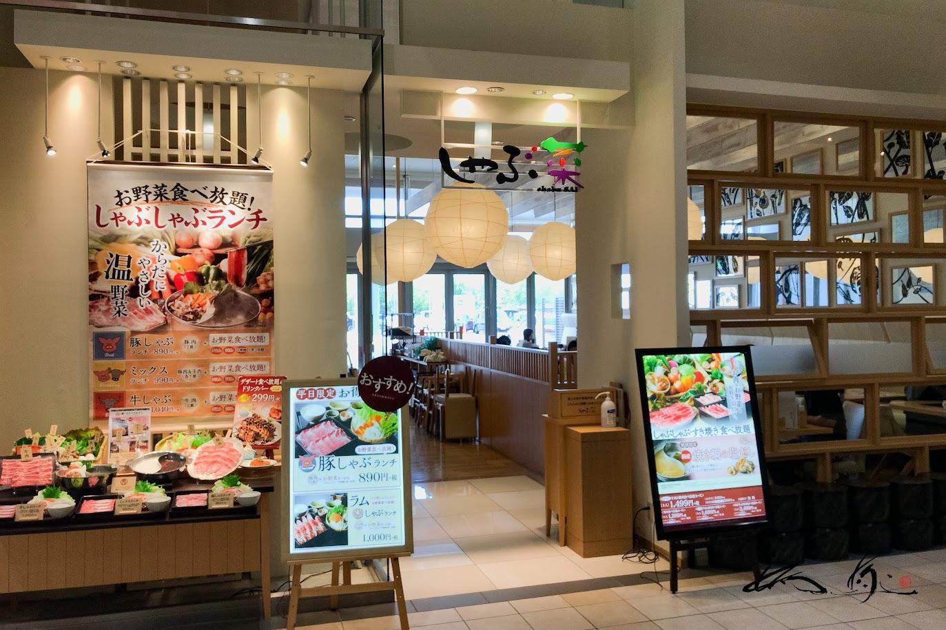 しゃぶ菜 イオンモール旭川西店