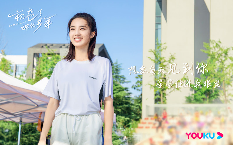 First Romance China Web Drama
