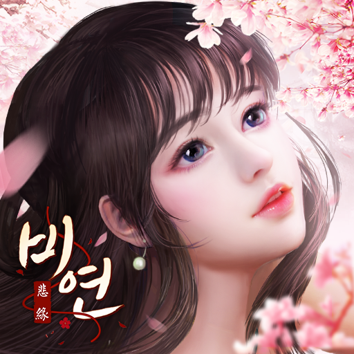 비연 file APK Free for PC, smart TV Download