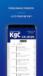 Download Korea Gaming Congress For PC Windows and Mac apk screenshot 3