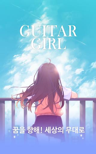 기타 소녀 : 힐링 음악 게임