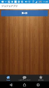 ジョジョの奇妙なクイズアプリ screenshot 1