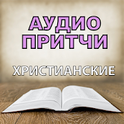 Аудио Притчи Христианские на русском бесплатно