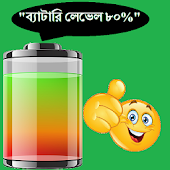 Bangla Real Talking Battery