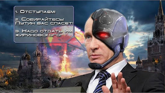 Путин против Инопланетян- screenshot thumbnail