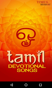 Tamil Devotional Songs - Apps on Google Play