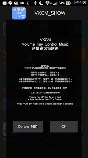 VKCM Volume Key Control Music