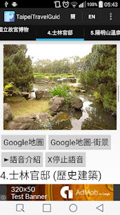 大台北旅遊指南  螢幕截圖 1