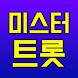 미스터트롯 무료듣기 – 미스터트롯 트로트 메들리 – 미스터트롯 방송영상, 예선 참가곡 듣기