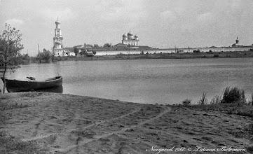 """Photo: Вид на Юрьев монастырь от Юрьевских прудов. 1968 год.  Сейчас (к 2013 году) пруды заросли, а на берегу, с которого сделан снимок, расположен  тк """"Юрьевское подворье"""""""