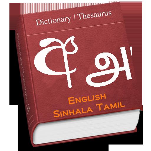 Sinhala Tamil English Lexicon - Apps on Google Play