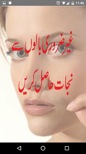 Ghair zaroori baal tips - urdu
